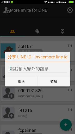工具必備免費app推薦|邀請更多 for LINE-Game線上免付費app下載|3C達人阿輝的APP
