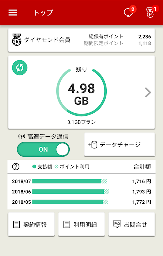 Rakuten Mobile SIM App 6.2.4 Windows u7528 1