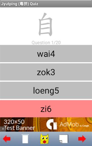 eStroke-易笔 Cantonese 粵拼 Quiz