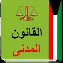 القانون المدنى الكويتى