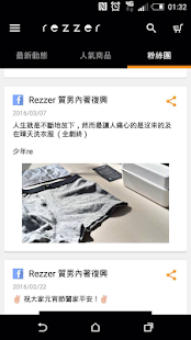 rezzer質男內著 - náhled