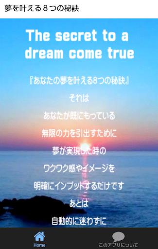 夢を叶える8つの秘訣 マーフィーが教えてくれた夢を叶える秘訣