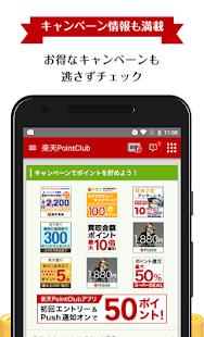 楽天PointClub – 楽天ポイント管理アプリ - náhled