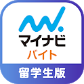 Job Offers for international students!|マイナビバイトアプリ icon