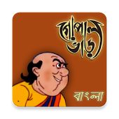 গোপাল ভাঁড় - Gopal Bhar Bangla