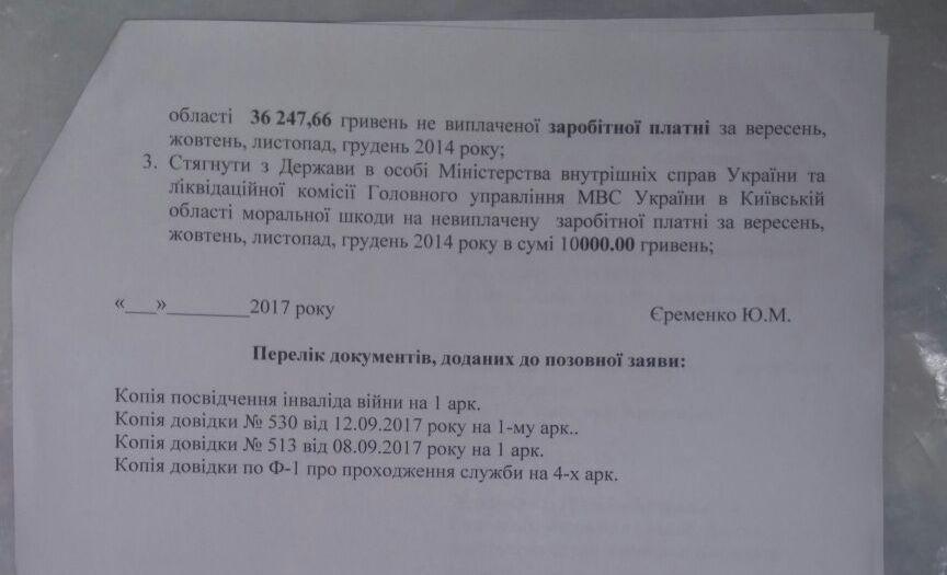 Исковое заявление подполковника милиции в отставке, экс-командира 3-й роты «Азова», принимавшего участие в боях за Иловайск, Юрия Еременко (Семидесятый)