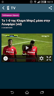 gazzetta.gr- screenshot thumbnail