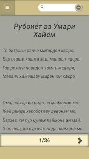 500 рубоиёти Умари Хайём - náhled