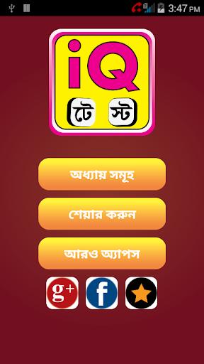 IQ Test Bangla আইকিউ টেস্ট