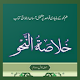 Khulasa Tun Nahw Complete Dars-e-Nizami for PC Windows 10/8/7