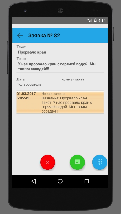 ДОМЖИЛСЕРВИС- screenshot