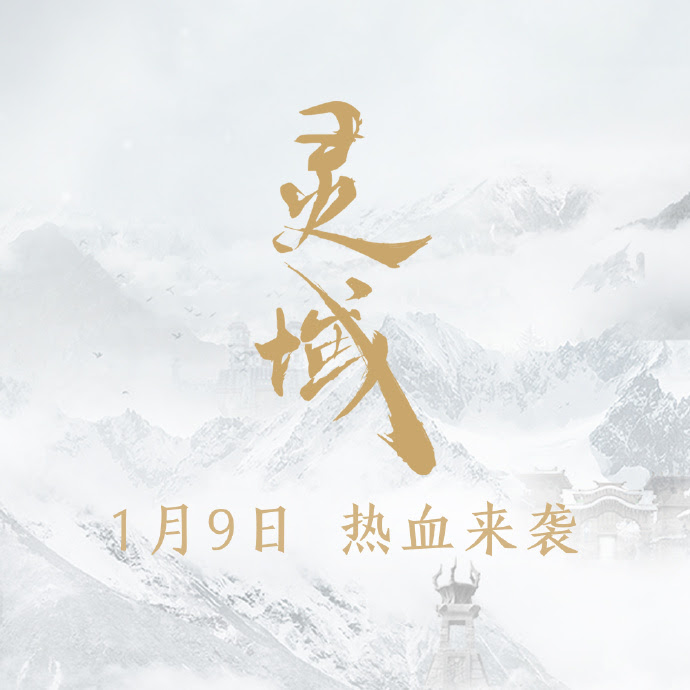The World of Fantasy / Spirit Realm China Web Drama