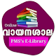 Download PMS's Online Bookstall Mobile Application For PC Windows and Mac