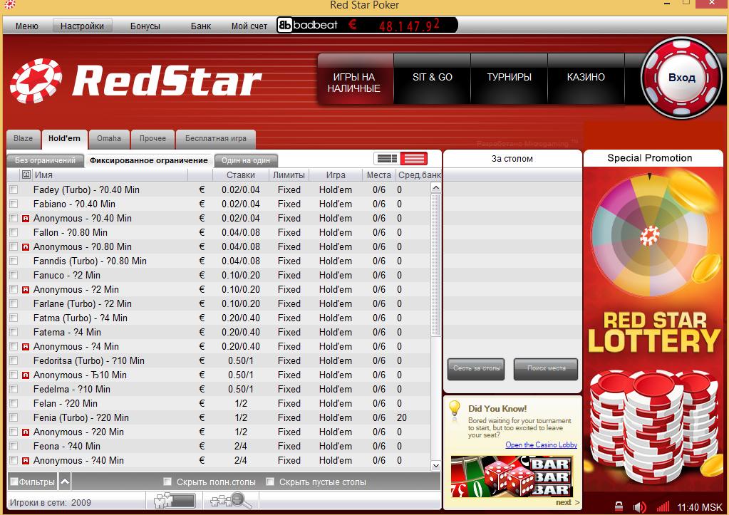 RedStarPoker меню игр