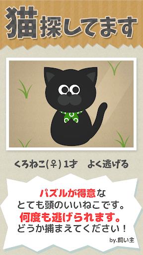 うちの黒猫を探してください 迷いねこパズル