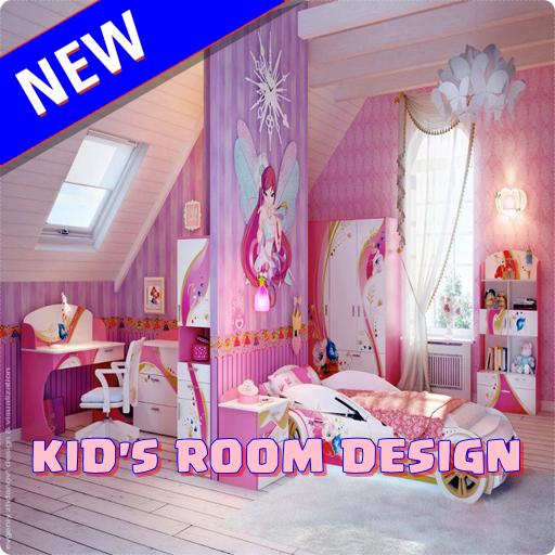 玩免費遊戲APP|下載新的儿童房设计 app不用錢|硬是要APP