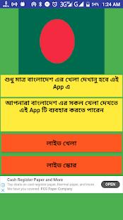 Download বাংলাদেশ ক্রিকেট লাইভ - All BD
