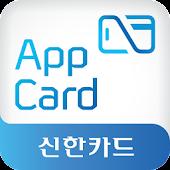 신한카드 - 신한 앱카드(간편결제)