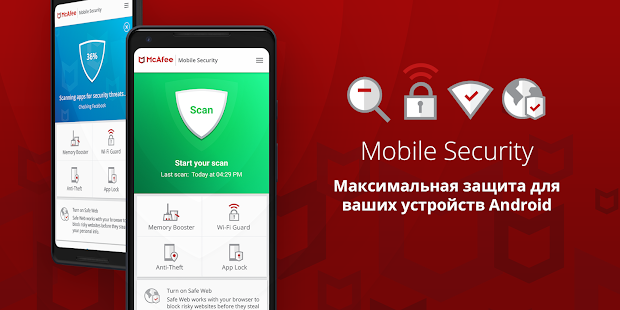 Mobile Security: антивирус, VPN, защита от кражи Screenshot