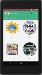 صور اسلامية screenshot 8