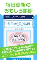 Screenshot of Yahoo!占い:無料の恋愛相性・心理テスト・星座・おみくじ