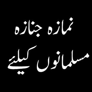 Namaz e Janaza for Muslims - náhled
