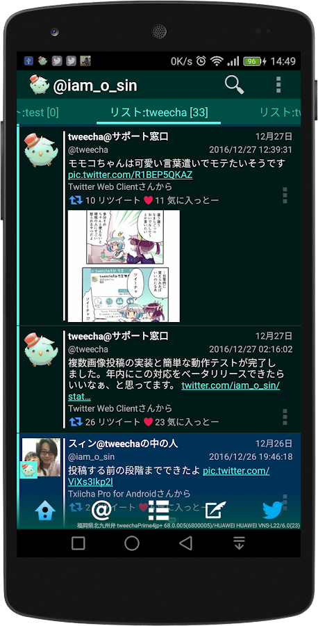 Tweecha Lite for Twitter (Unreleased)- screenshot