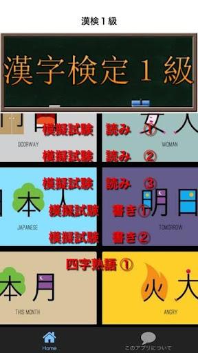 漢字検定 1級 絶対合格! 漢検サプリ 一般常識にも!