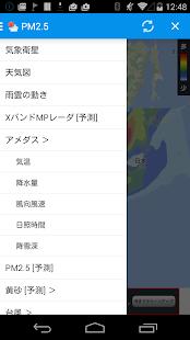 そら案内 for Android- screenshot thumbnail