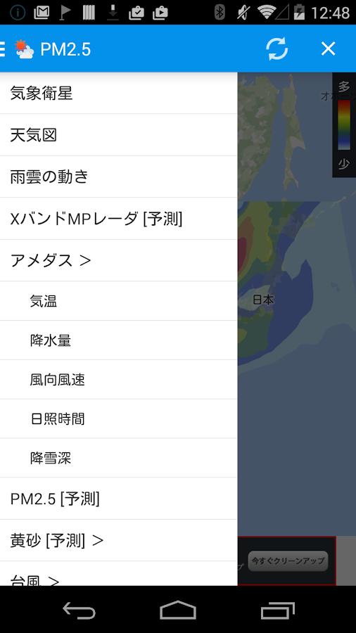 そら案内 for Android- screenshot