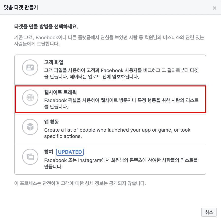 페이스북 타겟 생성