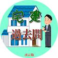 宅建(宅地建物取引士) 過去問から、傾向と対策,改訂版。