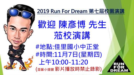 20191107陳彥博公益演講