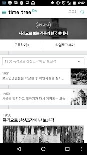타임트리 - timetree- screenshot thumbnail