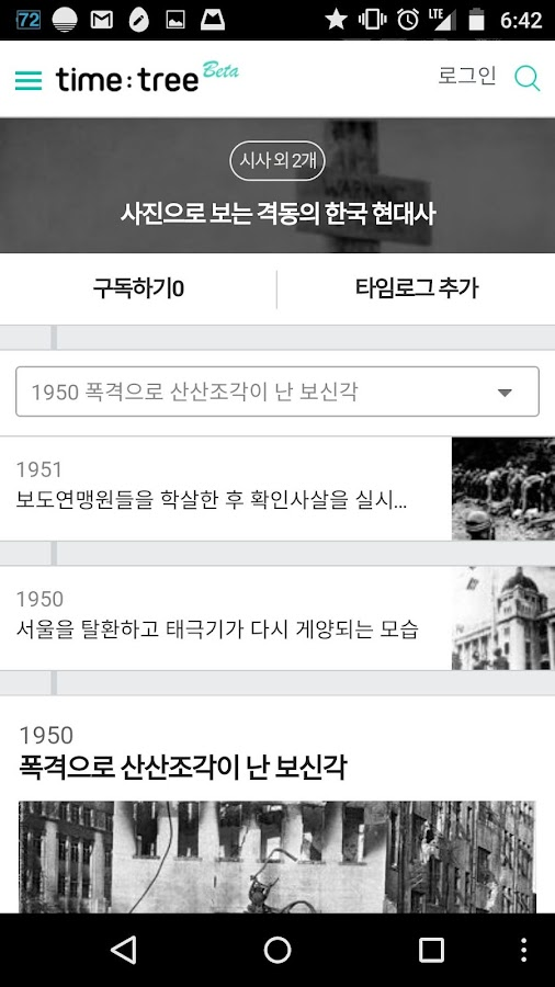 타임트리 - timetree- screenshot