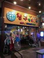 親咕Chin Gu韓式餐館