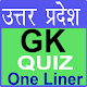 Uttar Pradesh GK In Hindi - Details,Quiz,OneLiner for PC-Windows 7,8,10 and Mac