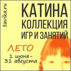 http://www.tavika.ru/2015/06/summer.html