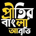 Bangla Kobita - Bengali Recitation of Priti Pandit icon