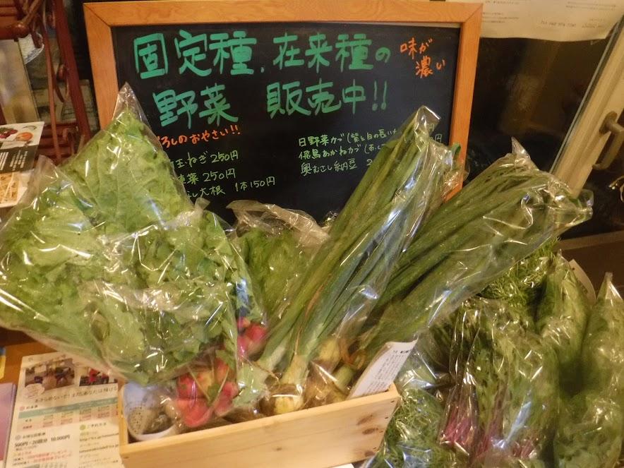 固定種野菜を店内で販売してます。