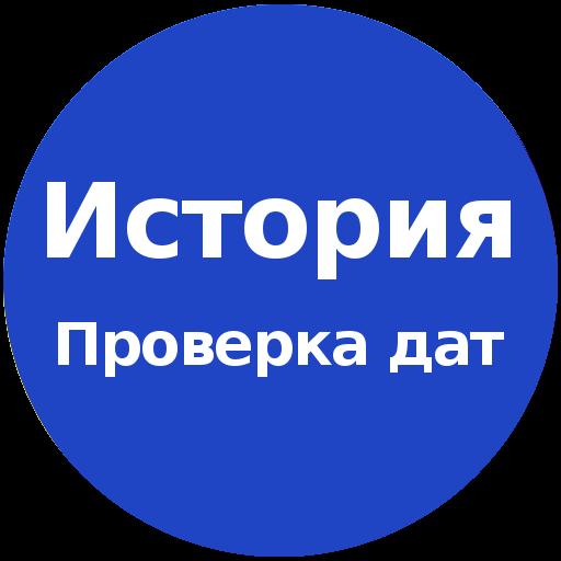 ЕГЭ 2017 ИСТОРИЯ ПРОВЕРКА ДАТ