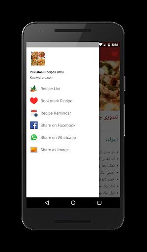 Pakistani Recipes in Urdu u0627u0631u062fu0648  screenshots 7