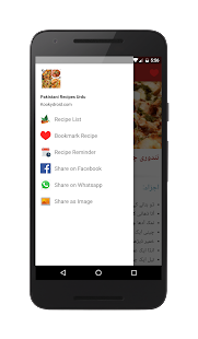 ‪Pakistani Recipes in Urdu اردو‬‏- screenshot thumbnail