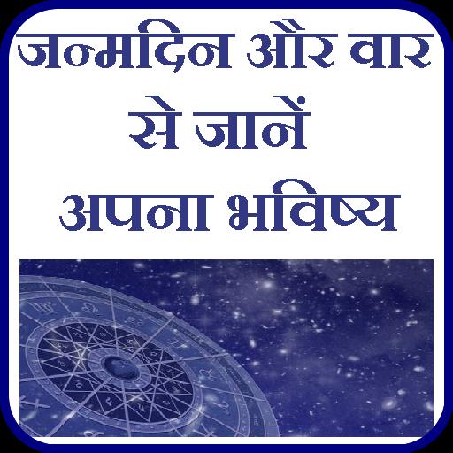 遊戲App|Janmdin se jaane bhavishya LOGO-3C達人阿輝的APP