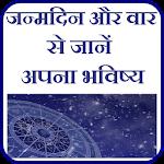 Janmdin se jaane bhavishya Icon
