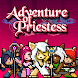 女司祭の冒険 : 無限な塔