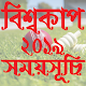 Download বিশ্বকাপ ক্রিকেট-১৯ সময়সূচি ও নিউজ-Cricket world For PC Windows and Mac