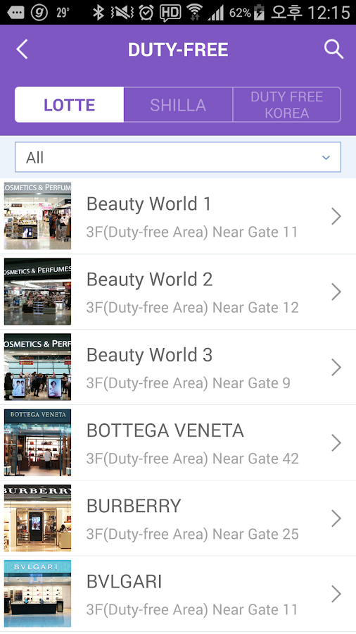 Incheon Airport Guide- screenshot