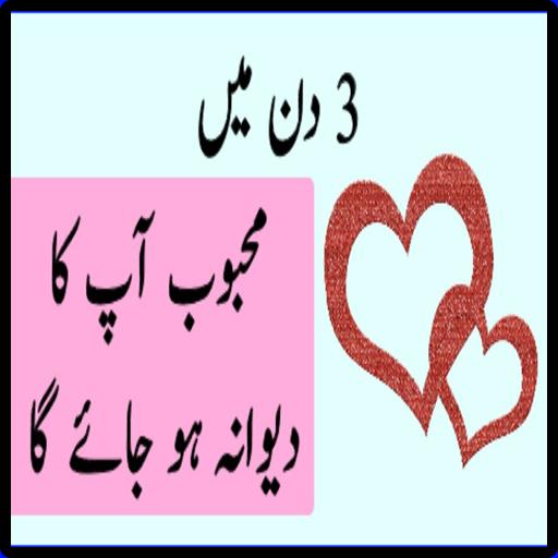 Wazifa For Love Muhabbat Back