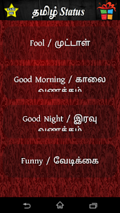 Tamil Status 2017 screenshot